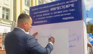 Брянская компания «Надежда» выступила за энергосберегающие технологии