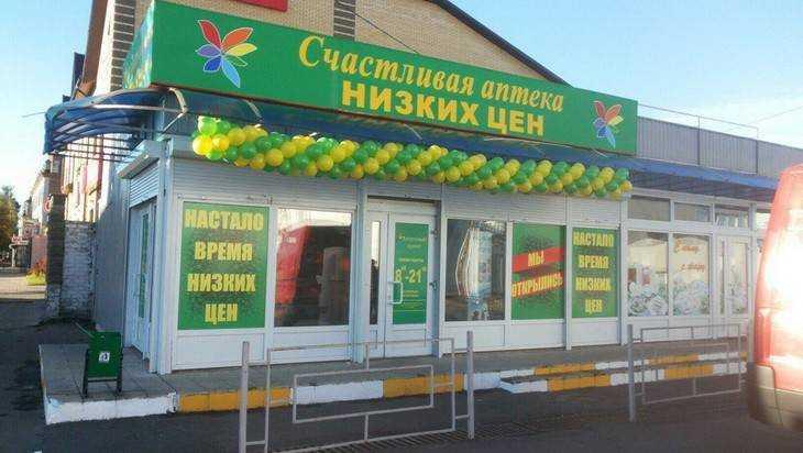 В брянских «Счастливых аптеках» настало время низких цен на лекарства