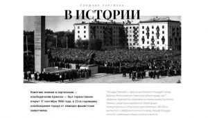 В Брянске создали интернет-путеводитель по истории площади Партизан
