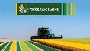 Брянский филиал Россельхозбанка помог в проведении уборочной кампании