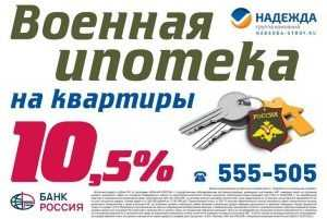 В брянской «Надежде» по военной ипотеке – льготная ставка 10, 5