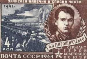 В Брянской области почтили память Героя СССР