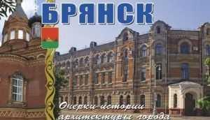 Жителей Брянска попросили помочь в издании книги об архитектуре города