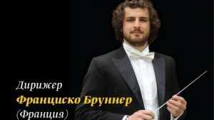 Брянским симфоническим оркестром будет дирижировать француз
