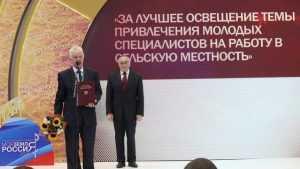 Брянского журналиста наградили за привлечение молодежи в село