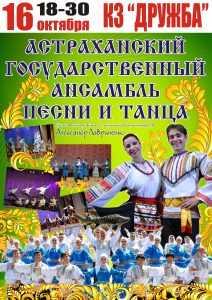 Астраханский ансамбль приедет в Брянск с песнями и танцами