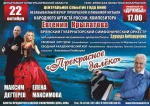 Брянцев пригласили на вечер музыки Евгения Крылатова