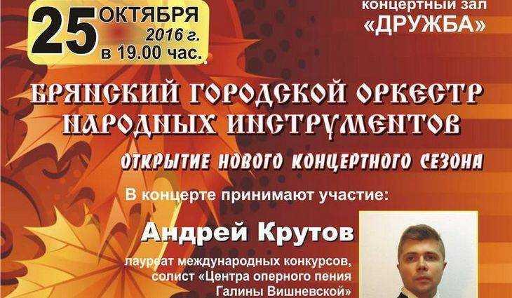 Брянский оркестр народных инструментов откроет новый сезон