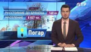 Телеканал ОТР познакомил зрителей с брянским городом Погаром