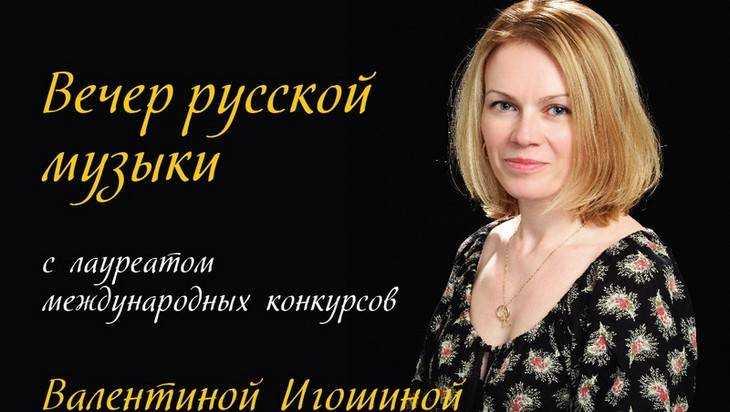 Брянский губернаторский оркестр выступит с пианисткой Валентиной Игошиной