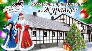 «Журавка» приглашает на новогодние приключения!