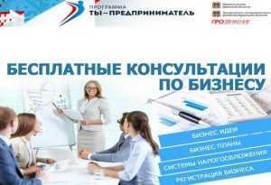 Бесплатный консультационный центр для предпринимателей начал работу