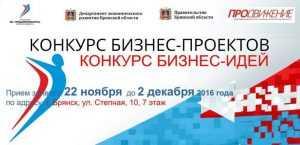 Объявлен конкурс бизнес-идей и бизнес-проектов