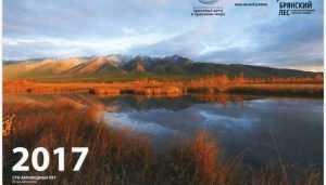 «Брянский лес» выпустил календарь о заповедной России