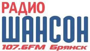 В Брянске зазвучало радио «Шансон»