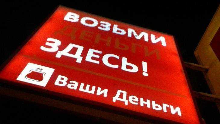 В Брянске начали поиски 310 миллионов