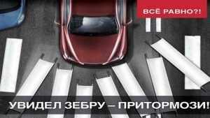 В Брянск фургон сбил на «зебре» молодую женщину