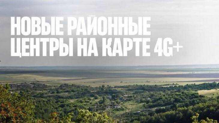 «МегаФон» запустил сеть 4G+ в новых городах и населенных пунктах Брянской области