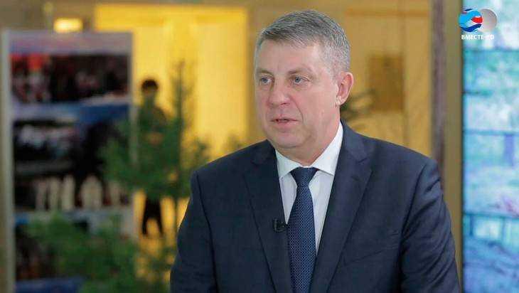 Руководители Брянщины дали интервью телеканалу «Вместе РФ»