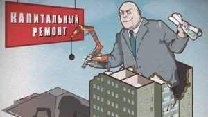 Брянские власти поддержали ЛДПР в борьбе с кумовством при капремонте