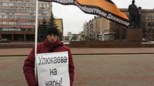 Брянцы призвали отправить министра Силуанова вслед за Улюкаевым