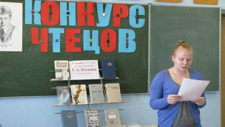 Брянских школьников пригласили на конкурс чтецов