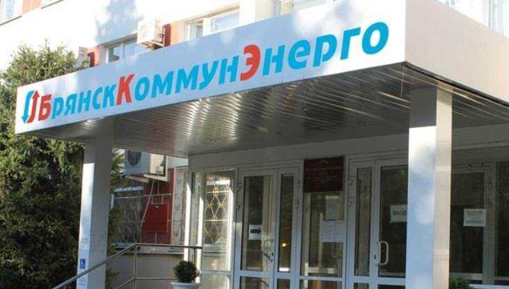 «Брянсккоммуэнерго» наказали за оставленные без тепла 67 домов