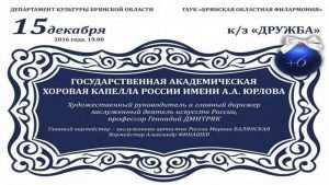 Брянцев пригласили на концерт академической хоровой капеллы