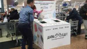 В Брянске установят ящики «Дари еду!»
