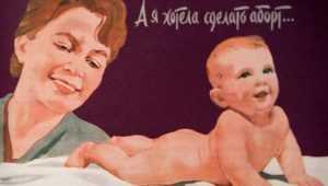 Брянскую клинику накажут за рекламу абортов