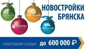 Квартиры в Брянске можно купить со скидкой до 600 тысяч рублей!