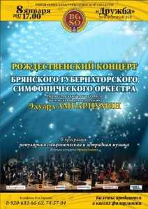 Брянцев пригласили на рождественский концерт