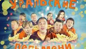 «Уральские пельмени» привезут в Брянск загадочное шоу