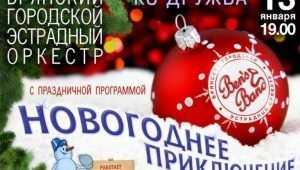 Новогоднее приключение Брянского оркестра перенесли на 13 января