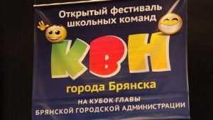 В Брянске стартовал фестиваль школьных команд КВН