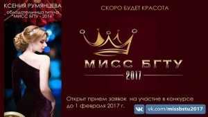 В Брянске выберут «Мисс БГТУ 2017»