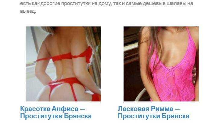 В Брянске суд велел закрыть сайты с рекламой проституток