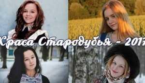 Четыре брянские девушки сразятся за титул «Краса Стародубья»