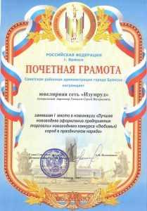 «Изумруд Царский» награжден грамотой администрации города Брянска