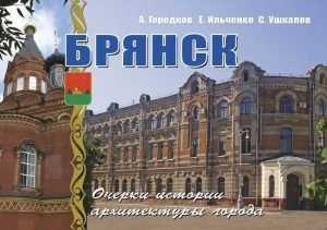 На книгу-альбом про Брянск собрали только 50 тысяч