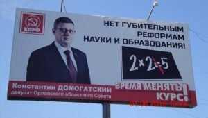 Коммунистов наказали за выборный баннер
