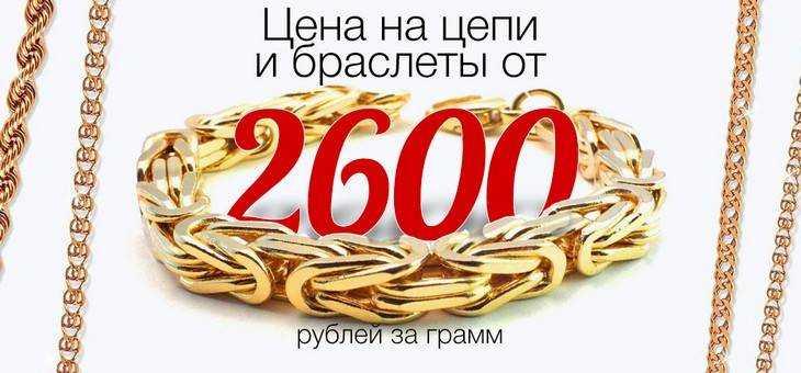 Супер-цена 2600 рублей за грамм золота: в магазинах «Изумруд» выгодное предложение