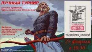 Брянцы будут стрелять в Смоленске