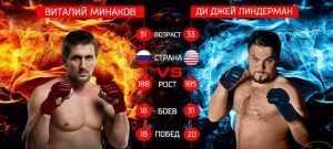 Брянский боец Виталий Минаков нокаутировал американца