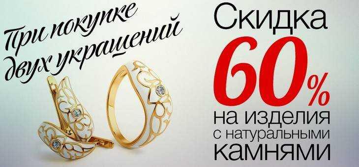 Скидка 60 процентов при покупке в ювелирной сети «Изумруд»
