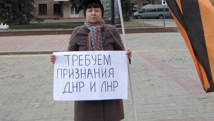 В Брянске потребовали признать ДНР и ЛНР