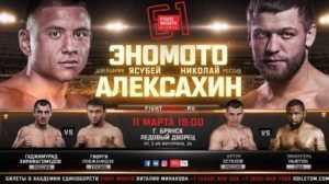 «Матч ТВ» покажет бойцовский турнир Fight Nights в Брянске