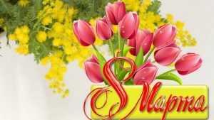 Жительниц Климовского района Брянской области поздравили с праздником весны