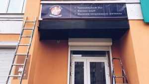 В самом «пьяном» доме Брянска открылся спортивный зал