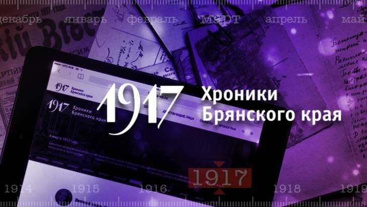 «Хроники Брянского края» вернут жителей области в 1917 год